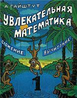 Gajshtutв-1-chast-Slozhenie-vychitanie-Uvlekatelnaja-matematika