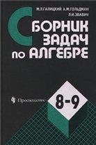 Galickij _Sbornik zadach po algebre 8-9kl_2001