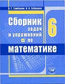 Gambarin_Zubareva_Sbornik zadach i uprazhnenij po matematike. 6 klass (2011)