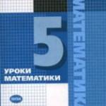 Э. Г. Гельфман, В. А. Панчищина, О. В. Холодная и др. Уроки математики в 5 классе : кн. для учителя