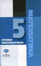 Gel'fman_Uroki matematiki v 5 klasse. Kniga dlja uchitelja