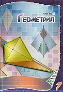 Geometrija_7_Rabochaja tetrad'_1