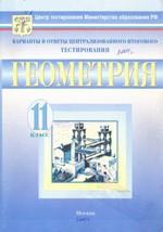 Geometrija_testy FCT_2004