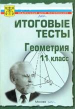 Geometrija_testy FCT_2006
