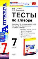 Glazkov_Testy po algebre. 7kl. k uch. Makarycheva (2011)