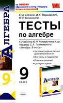 Glazkov_Testy po algebre. 9kl. k uch. Makarycheva (2011)