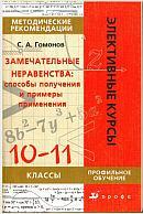 Gomonov_Zamechatel'nye neravenstva