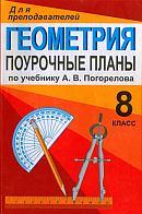 Грицаева Н. В.  Геометрия. 8 класс: поурочные планы по учебнику А. В. Погорелова