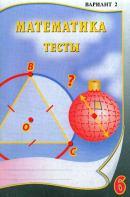Гришина И.В., Лестова Е.В. Математика 6 класс. Тесты. Часть 2 ОНЛАЙН
