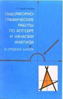 Jurtaeva_Laboratorno-graficheskie raboty