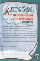 Kapitonova Algebra 7 klass Proverochnye i kontrol'nye raboty