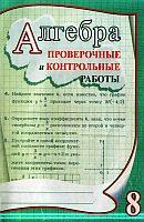 Kapitonova Algebra 8 klass Proverochnye i kontrol'nye raboty