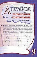 Kapitonova Algebra 9 klass Proverochnye i kontrol'nye raboty