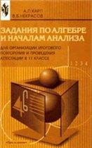 Karp Nekrasov_Zadanija po algebre i nachalam analiza Kniga dlja uchitelja