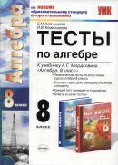 Kljuchnikova  Komissarova Testy po algebre 8 klass (k uchebniku A.G. Mordkovicha)