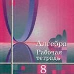 Колягин Ю.М. и др. Алгебра 8. Рабочая тетрадь