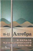Kolmogorov_ Algebra i nachala matematicheskogo analiza. 10-11 klass