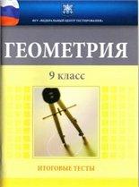 Korotkova_Savinceva_geom_it testy_FCT