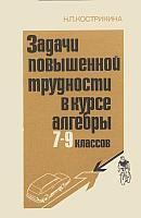 Kostrikina_Zadachi-povyshennoj-trudnosti-v-kurse-algebry-7-9-klassov