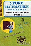 Kovaljova Uroki matematiki v 9 klasse. Pourochnye plany_1