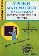 Kovaljova Uroki matematiki v 9 klasse. Pourochnye plany_2
