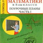 Ковалёва Г. И. Уроки математики в 8-ом классе. Поурочные планы. Часть I.