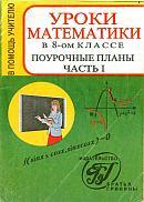 Kovaljova_Uroki Matematiki_8_Chast' I