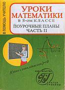 Kovaljova_Uroki Matematiki_8_Chast' II