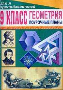 Kuporova_Geometrija  IX klass (pourochnye plany)