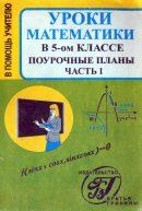 Larina_Uroki matematiki v 5 klasse_1 chast'_KVS