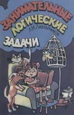 Lihtarnikov-Zanimatelnye-logicheskie-zadachi