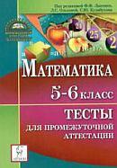 Lysenko_Matematika. 5-6 klass. Testy dlja promezhutochnoj attestacii