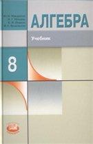 Макарычев Ю. Н. Алгебра: учебник для 8 класса школ с углубленным изучением математики ОНЛАЙН