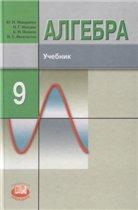 Makarychev_Algebra. 9 klass (uglubl)