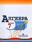 Makarychev_Algebra_7_2009_KVS