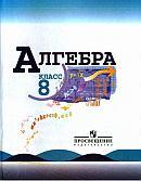 Makarychev_Algebra_8_2007