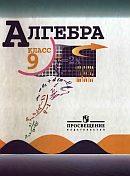 Макарычев Ю. Н. Алгебра: учебник для 9 класса ОНЛАЙН