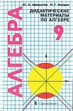 Makarychev_Didakticheskie_materialy_algebra_9_UGLUB_2004