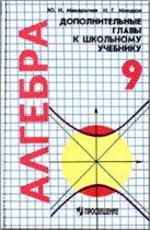 Makarychev_Dopolnitel'nye glavy (Algebra 9) 1997