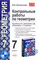 Mel'nikova_Geometrija_kontr_rab_7kl