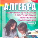 Мерзляк А.Г. та ін. Алгебра : підручник для 11 класу з поглибленим вивченням математики. Частина 1  ОНЛАЙН