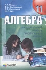 Merzlyak_Algebra_akadem_uch_11kl