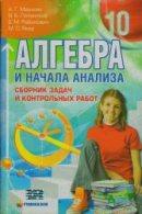 Merzlyak_sbirn_zadach_dlya_temat_ocinuvannya_z_algebry_10_kl_2010