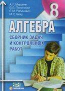 Merzlyak_sbirn_zadach_dlya_temat_ocinuvannya_z_algebry_8_kl_2010