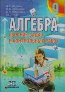 Merzlyak_sbirn_zadach_dlya_temat_ocinuvannya_z_algebry_9_kl_2010