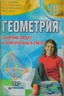Мерзляк Полонский Якир 5 Класс Решебник