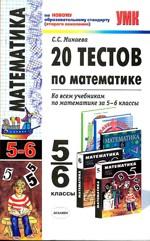 Minaeva_20 testov po matematike. 5-6 klassy (2011)