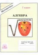 Mindjuk_Algebra_7_Rabochaja_tetrad'