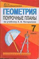 Moiseeva_Geometrija_Pourochnye plany_7
