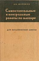 Muravin_Samostojatel'nye i KR po algebre